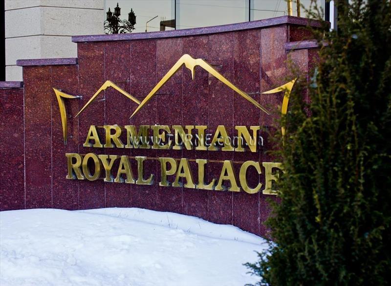 Фото Armenian Royal Palace