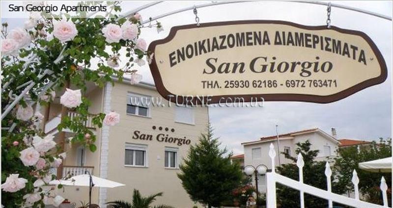 San Georgio Apartments о. Тасос