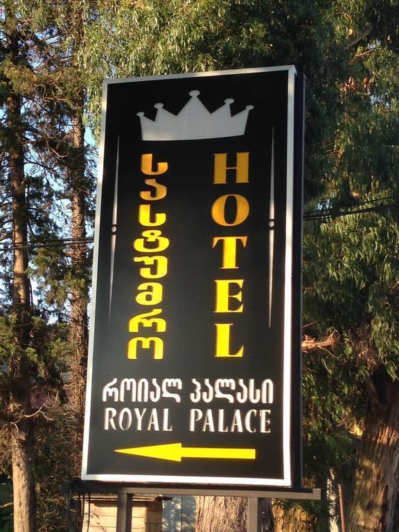 Фото Royal Palace Hotel Грузия