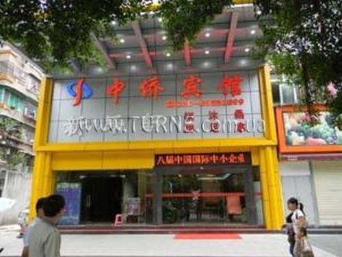 Отель Zhongqiao Hotel Китай Гуанчжоу