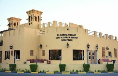Al Hamra Village Golf & Beach Resort 4*, ОАЭ, Рас-эль-Хайма