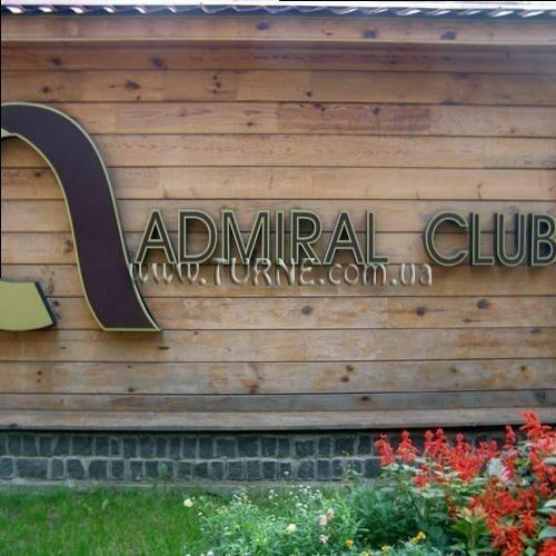 Загородный комплекс Grand Admiral Club
